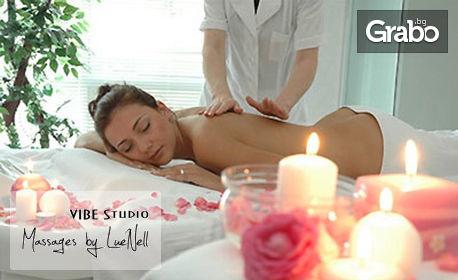 Класически масаж, или ароматерапевтичен масаж с цветотерапия - на гръб и ръце