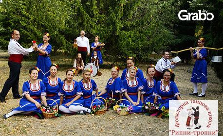 9 посещения на народни танци за начинаещи