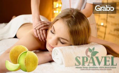 Плодова наслада за сетивата! Релаксиращ масаж на гръб или цяло тяло с масло от пъпеш