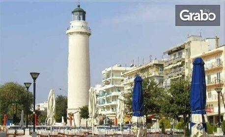 Еднодневна екскурзия до Александруполис през Май