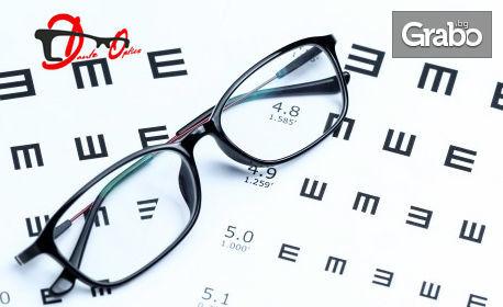 Диоптрични очила със стъкла по избор - с антирефлексно покритие или със син филтър за работа с дигитални устройства