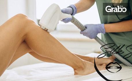 Безболезнена лазерна епилация за жени на зона по избор, с ново поколение апаратура - 1 или 7 процедури