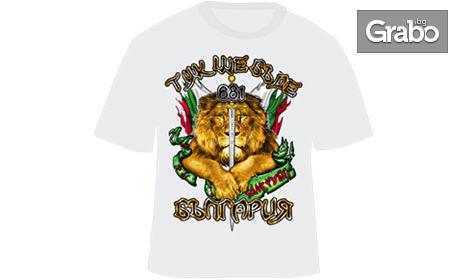 Щампа или дизайн по ваш избор върху бяла тениска