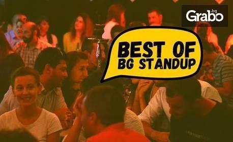 Stand-up комедия с най-доброто от България и Македония - на 13 Февруари