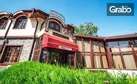 Летни забавления в Пловдив! Нощувка - без или със закуска и ползване на басейн