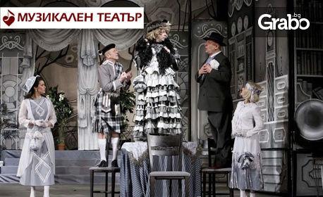"""Мюзикълът """"Лелята на Чарли"""" от Оскар Фелцман - на 21 Февруари"""