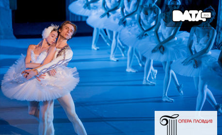 """Най-доброто от балетите """"Лебедово езеро"""", """"Кармен"""" и """"Болеро"""" - на 27 Август"""