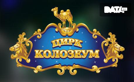Цирк Колозеум гостува в Русе! Вход за спектакъл от 9 до 20 Септември