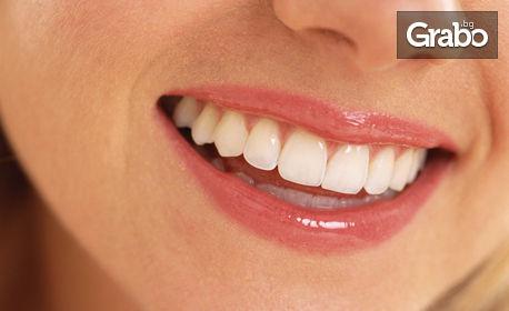 Кабинетно избелване на зъби