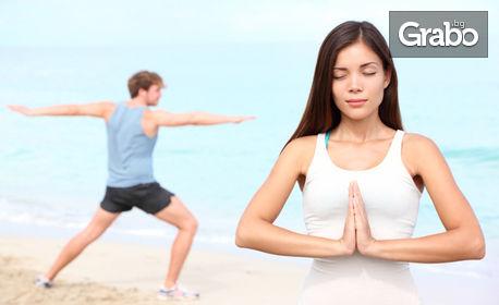 9 посещения на йога за начинаещи