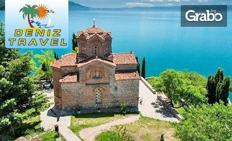 Опознай Охрид! 2 нощувки със закуски, плюс транспорт и възможност за посещение на Елбасан и Тирана