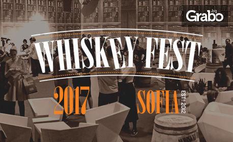Тридневен билет за Whiskey fest Sofia на 27 - 29 Октомври