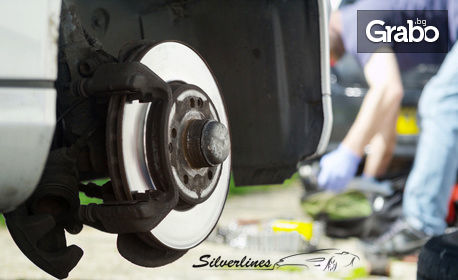 Смяна на накладки на лек автомобил или джип, плюс бонус - оглед на ходовата част и двигател