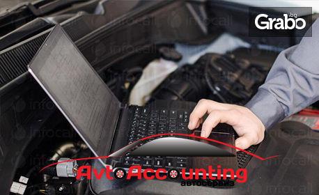 Компютърна диагностика на автомобил и изчистване на грешки от системата, плюс бонус - преглед на ходовата част