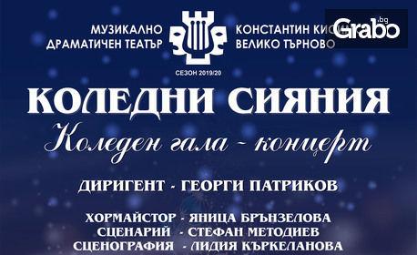 """Галаконцертът """"Коледни сияния"""" - на 20 Декември"""