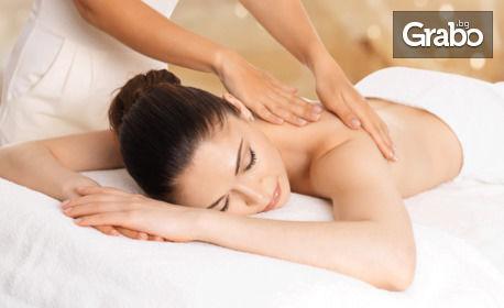 Масаж по избор - терапевтичен на гръб, спортен на цяло тяло или антицелулитен на проблемни зони