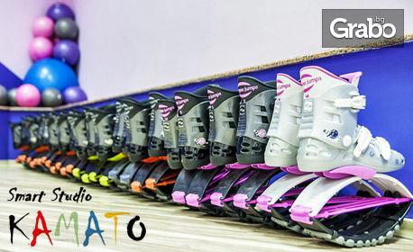 1 тренировка по Kangoo Jumps с включено ползване на обувки