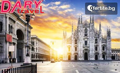 Екскурзия до Франция и Италия! 3 нощувки със закуски, плюс самолетен транспорт