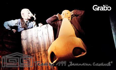 "Пополина Вокс и Георги Спасов в прелестната трагикомедия ""Нос"" по Гогол - на 19 Септември"