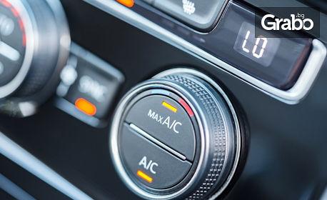 Проверка, диагностика и дезинфекция на въздуховодите на климатик на автомобил
