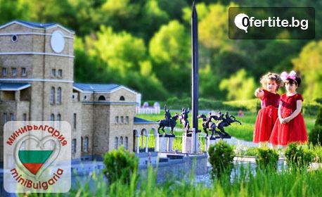 """Вход за възрастен в Парка на миниатюрите """"Търновград - духът на хилядолетна България"""", Велико Търново"""