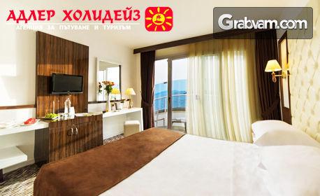 Луксозна почивка в Бодрум през Май! 7 нощувки на база Ultra All Inclusive в Хотел Grand Park*****