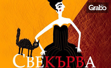 """Постановката """"Свекърва"""" от Антон Страшимиров - на 12 Ноември"""