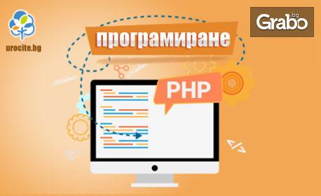 """Онлайн курс """"Web разработчик за начинаещи"""" с 6-месечен достъп"""