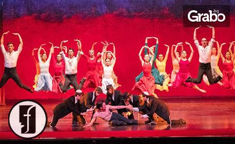 """Балетът """"Гето"""" с музика на Горан Брегович - на 12 Февруари"""