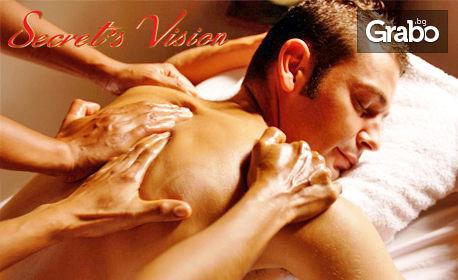 """4 часа пълен релакс! Пакет от 4 масажа на цяло тяло """"Изкушението на султана"""""""