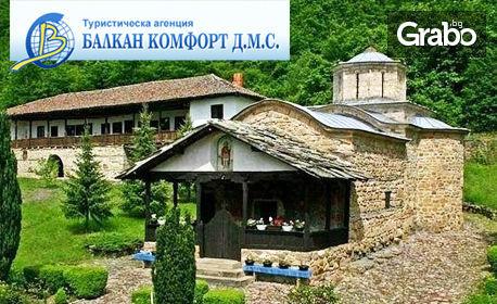 Еднодневна екскурзия до Пирот и Бела Паланка за Фестивала на баницата през Август