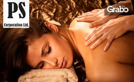 Масаж на гръб или релаксиращ масаж на цяло тяло