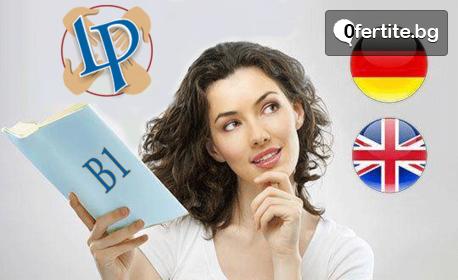 Онлайн езиков курс по английски или немски - ниво B1, плюс IQ тест
