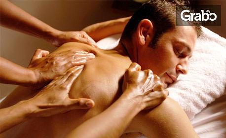 """Пакет от 4 масажа на цяло тяло """"Изкушението на султана"""""""