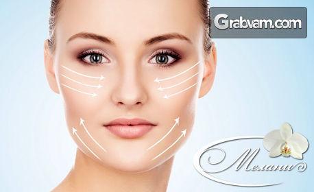 Уголемяване на устни или запълване на бръчки на цяло лице