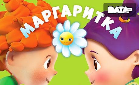 "CD ""Маргаритка 2 - Любими песнички"" или ""Маргаритка 3 - Полезни навици"""
