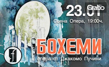 """Операта """"Бохеми"""" от Джакомо Пучини - на 23 Януари"""