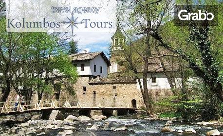 Екскурзия до резерват Боженци, Етъра, Дряновски манастир, Велико Търново и Арбанаси! Нощувка със закуска и транспорт