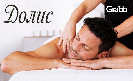 Класически масаж на цяло тяло с масла по избор, плюс масаж на глава
