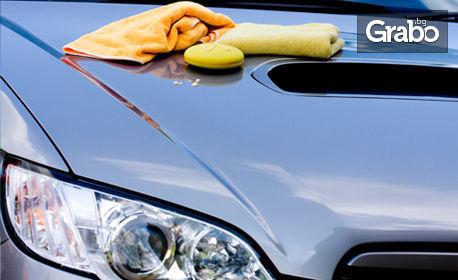 Комплексно измиване на автомобил, плюс вакса против UV лъчи