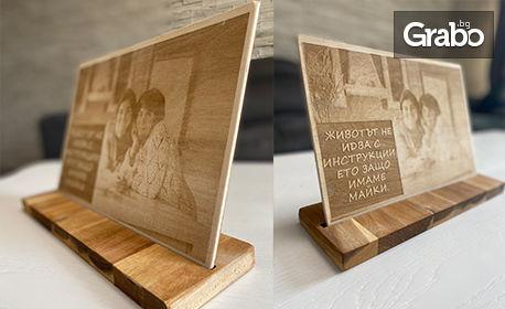 Дървена гравюра със снимка на клиента и възможност за надпис - в размер по избор