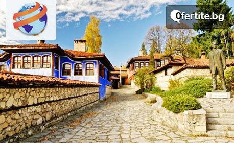 """Есенна еднодневна екскурзия до Копривщица и Археологически парк """"Тополница"""" в с. Чавдар"""