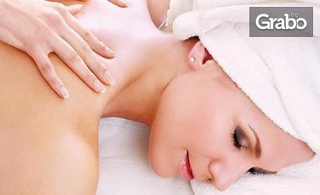 60 минути релакс! Антистрес масаж на цяло тяло с ориенталско био масло