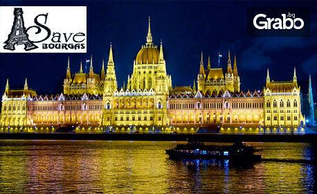 Предколедна екскурзия до Будапеща! 2 нощувки със закуски, транспорт и възможност за Виена, Естергом и Сентендре