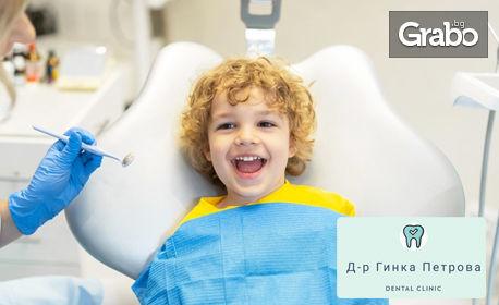 Детски дентален преглед - без или със лечение на кариес и пломба