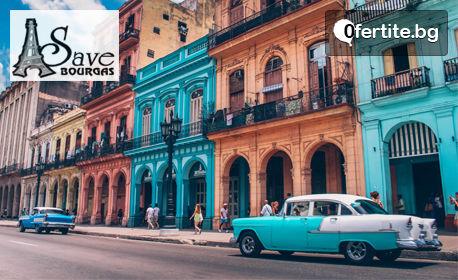 Екскурзия до Куба през Май! 2 нощувки със закуски и 5 нощувки на база All Inclusive, плюс самолетен транспорт от Милано