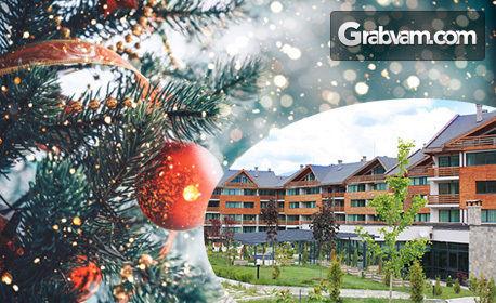 Коледни празници край Банско! 2, 3, 4, 5, 6 или 7 нощувки със закуски и вечери, от които на 24 и 25.12 традиционни, с релакс зона