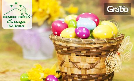 Великден в Банско! 2 или 3 нощувки със закуски, вечери и празничен обяд