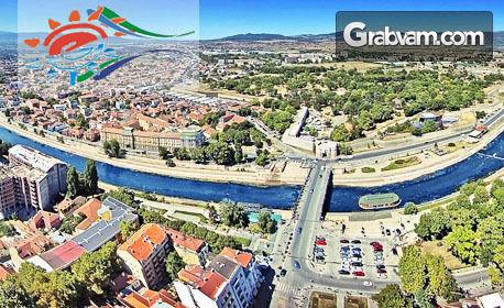 За 3 Март в Сърбия! Екскурзия до Ниш с 2 нощувки, плюс транспорт