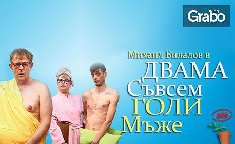 """Михаил Билалов в комедията """"Двама съвсем голи мъже"""" - на 23 Октомври"""